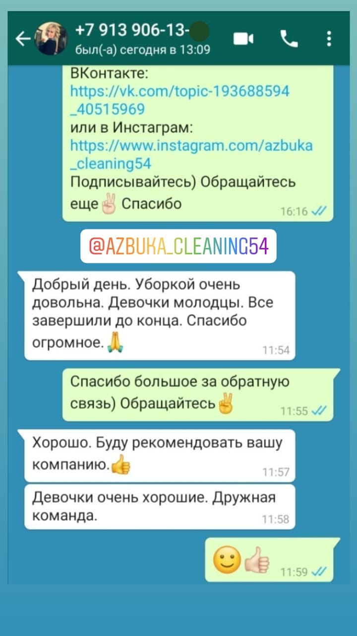 Генеральная уборка Новосибирск