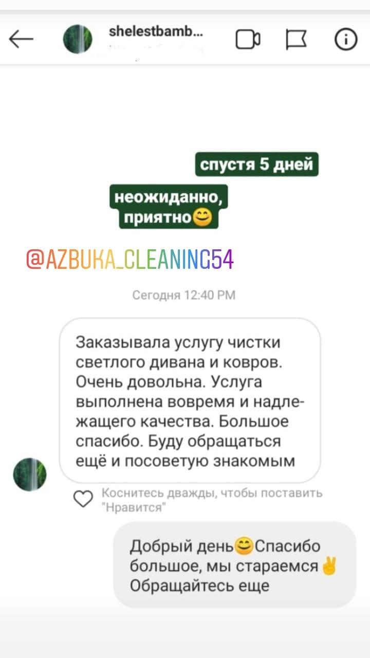 Химчистка ковров Новосибирск