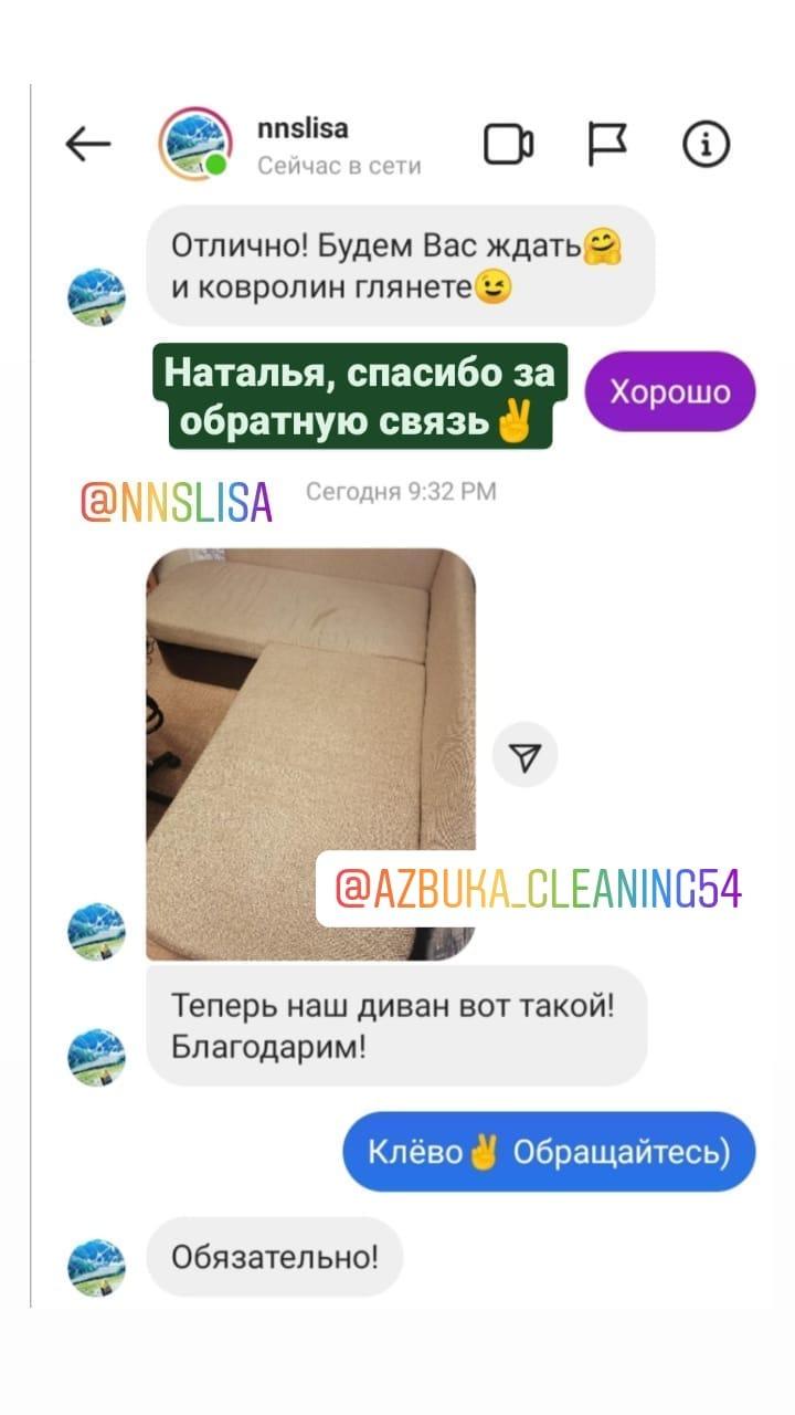 Химчистка мебели в Новосибирске