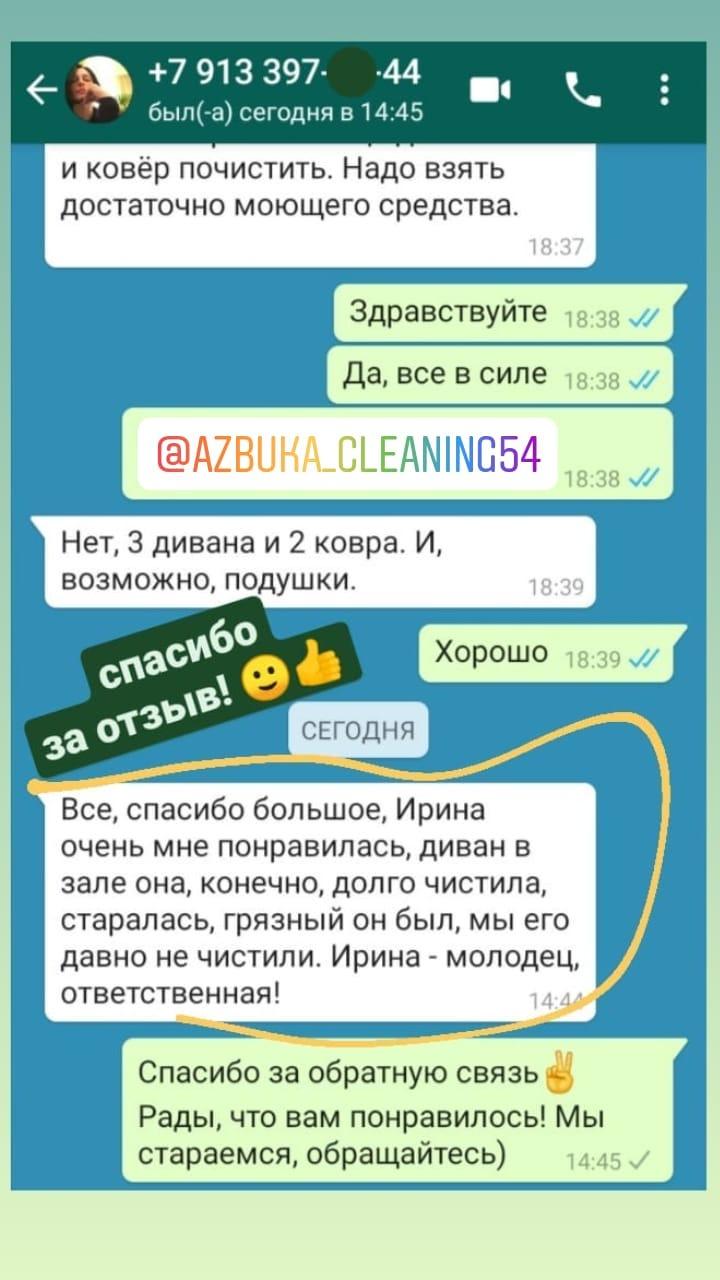 Чистка дивана Новосибирск